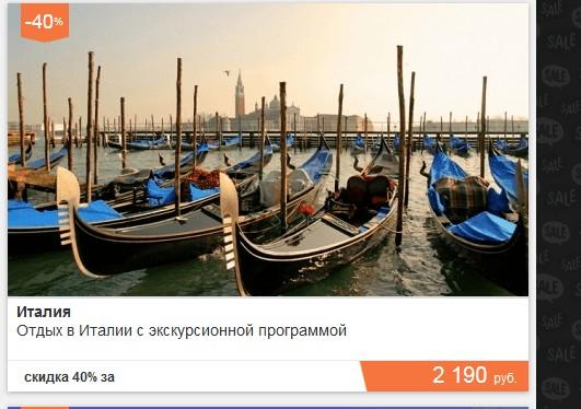 Как путешествовать и экономить с помощью скидочных сайтов - Biglion, Frendi, Kupikupon