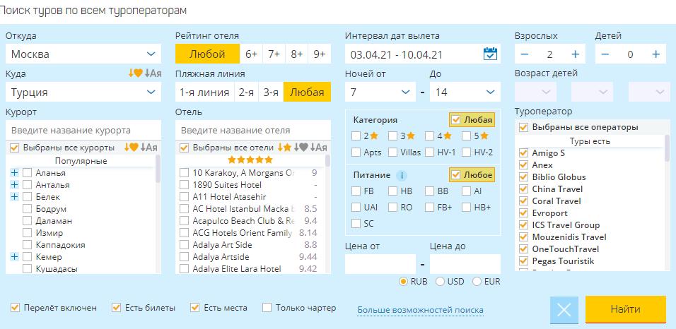 Как купить путевку в Турцию онлайн самостоятельно