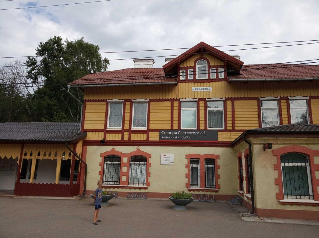 железнодорожная станция светлогорск 1