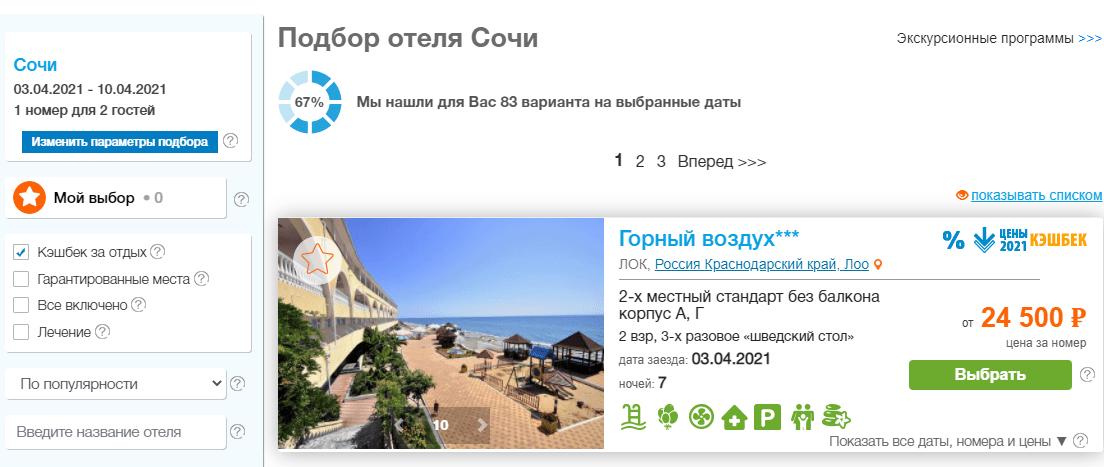 Как получить кэшбек 20% за путешествия по России в 2021 году при оплате картой Мир